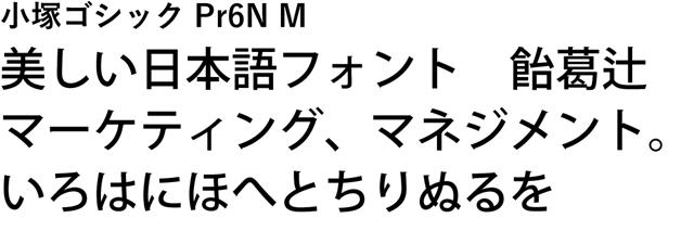 20160321-Creative-Cloud-Typekitの日本語フォント-01-66