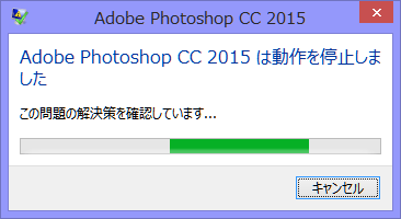20150621-Photoshop-CC-2015-Windows-GPU-Crash-02