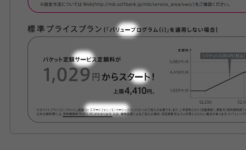 20111010-softbank-01