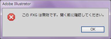 20131204-Adobe-FXG-04