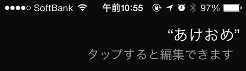20140101-Siriにあけおめ-02