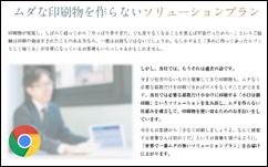 20160212-Webフォント-Chrome-02