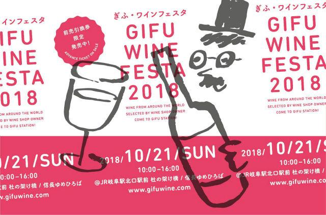 gifu-winefesta20181021