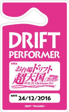 DRIFT-PERFORMER