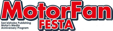 00_motorfanfesta_logo