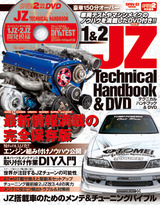 1&2JZ Technical Handbook