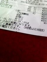 ポテトって高い^^; で…ハンバーガーが百円になってる^^;