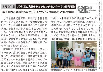 JDS富山_ニュース記事