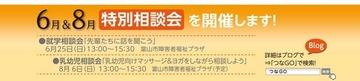 講演会チラシ_omote