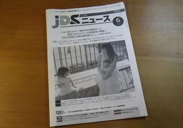 JDS富山_ニュース記事_2
