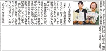 新パンフ_北日本新聞
