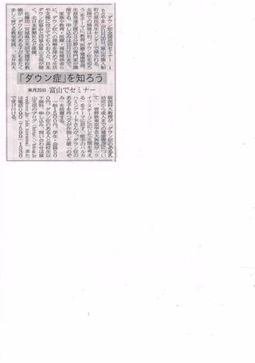 北日本新聞セミナー記事