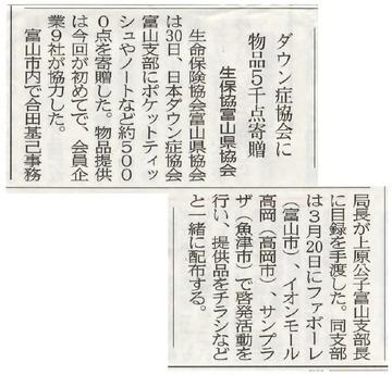 生命保険・富山新聞_20200131