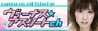 ヴィーナス☆アスリート ch