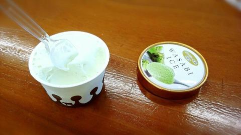わさびのアイスクリーム
