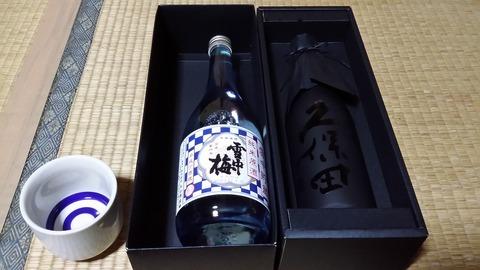 新商品 日本酒