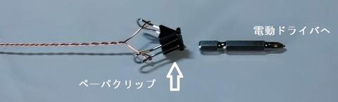 makisen_tool