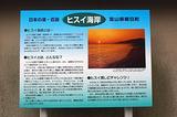 富山・ヒスイ海岸案内看板