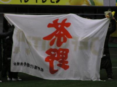 chano_02