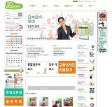 SEOULで日本語教師募集
