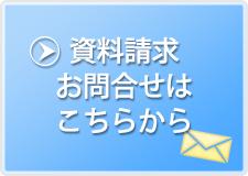 資料請求・お問合せフォーム