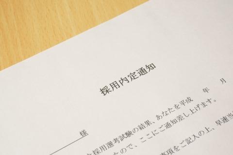 転職 採用 内定通知書 年収 世帯年収 転勤