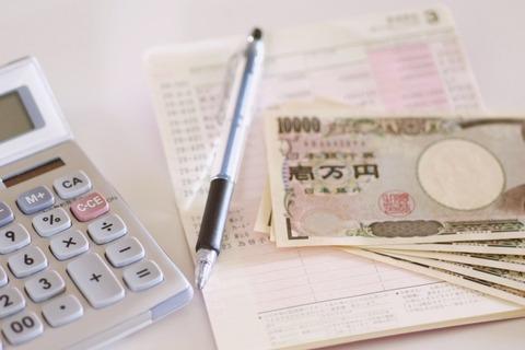 貯蓄 先取り貯蓄 後取り貯蓄 自動積立 財形貯蓄