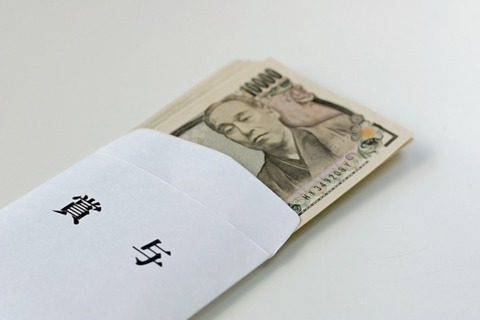 ボーナス 賞与 給料 定期預金 貯金 モチベーション