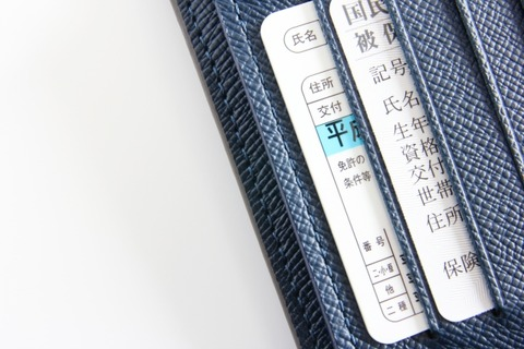 財布 キャッシュカード クレジットカード 運転免許証 利用停止