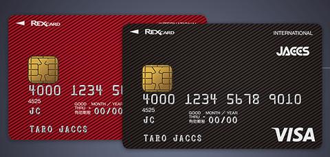 REXCARD クレジットカード 高還元 エポスカード