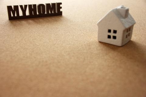 マイホーム 住居費 住宅ローン 家計破綻 老後破綻