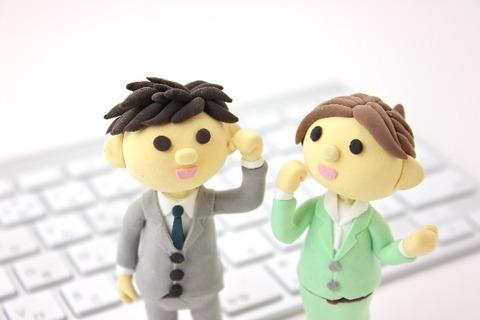 低年収 職場結婚 子沢山 貯金