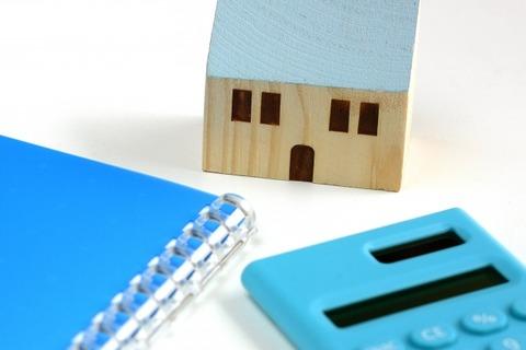 家計管理 節約