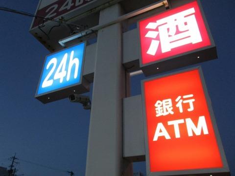 銀行口座 ATM手数料 振込手数料 新生銀行 三井住友銀行
