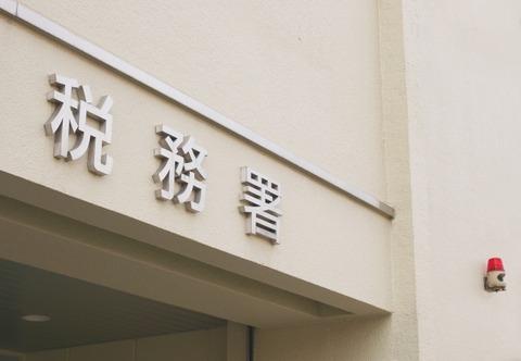贈与税 税金 贈与 110万円 一般税率 特別税率