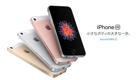 iPhone SE UQモバイル 格安SIM 実質無料 iPhone 7