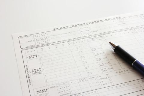年末調整 保険料控除 生命保険 保険のビュッフェ 確定申告