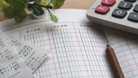 家計管理 袋分け管理法 収入 支出 赤字家計
