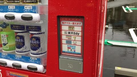 電子マネー Suica nanaco WAON クレジットカード