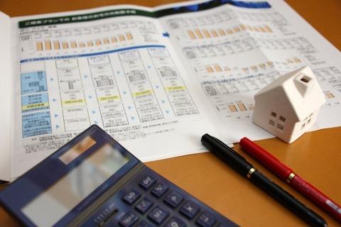 マイホーム 持ち家 賃貸 資金計画 住宅ローン