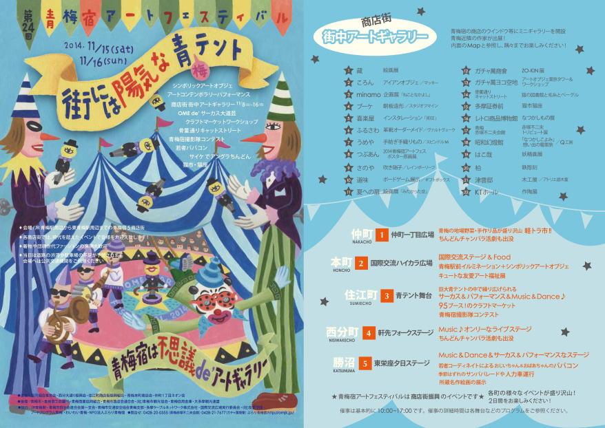 青梅 宿 アート フェスティバル
