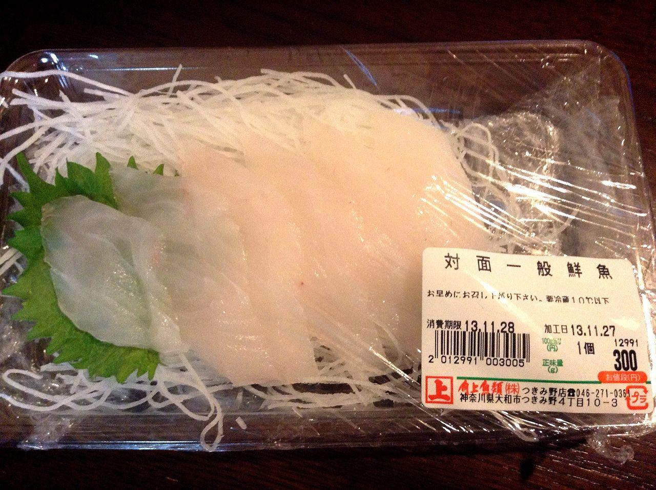 上 つきみ野 角 店 魚類