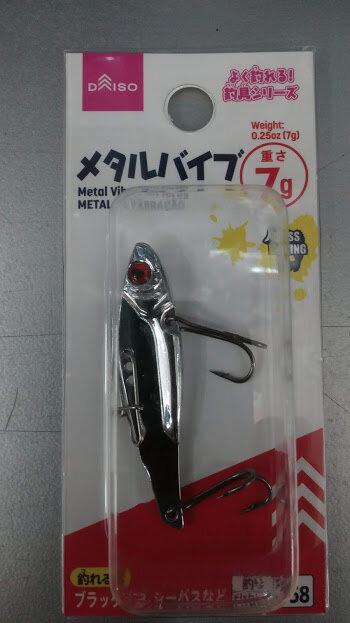バイブ ダイソー メタル