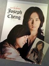 2007ジョセフ・チェンカレンダー