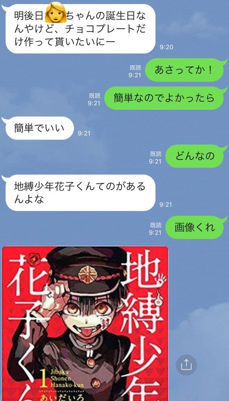 花子くん キャラクター紹介