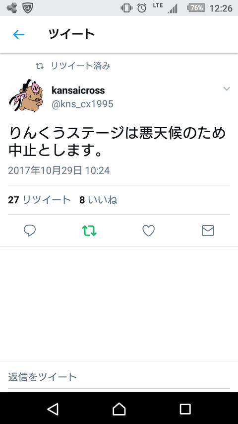 Screenshot_20171030-122617