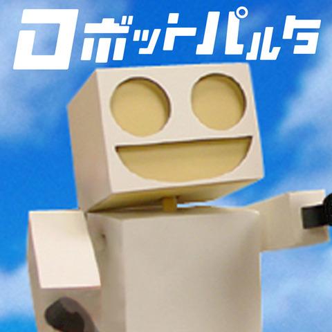 ロボットパルタ納品データ修正