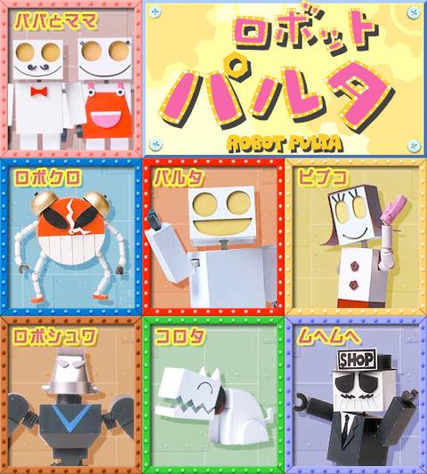 robottoparuta