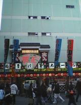 浅草演芸場