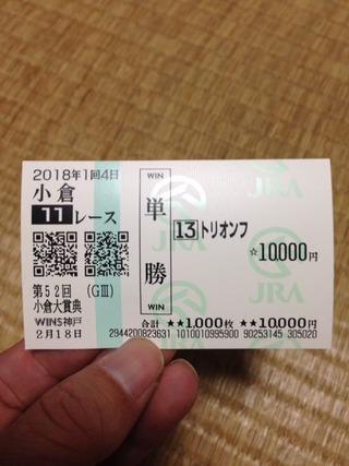 【競馬】トリオンフ!☆1